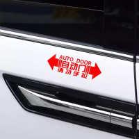 爆款汽车自动门车贴艾力绅奥德赛电动门车贴纸玻璃门电动尾门提示
