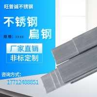 304不锈钢钢条扁条不锈钢方钢方棒圆棒棒材316L冷拉扁钢方条方棒