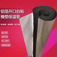 保温管防冻室外橡塑水管保温套道保温隔热保温材料套管加厚粘棉自