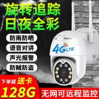 高清夜视网络监控器摄像头360度全景无线连手机4G远程家用室内外