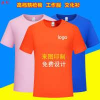 纯棉T恤定制短袖圆领广告衫工作服班服活动文化衫专业定制印logo