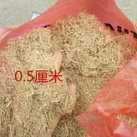 硅藻泥草纤维稻草秸秆边坡防护古建筑粉墙面草筋灰碎稻草