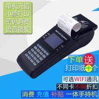 源头工厂手持移动消费机带打印会员卡充值消费一体无线刷卡机ic