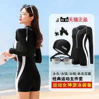 2020新款温泉泳衣女士专业运动连体平角保守显瘦遮肚潜水长袖泳装