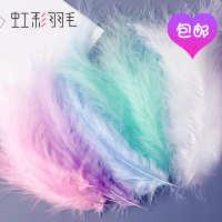 33色羽毛装饰diy手工材料捕梦网配件波波球服饰道具填充彩色鹅毛