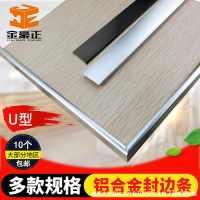 12-40银色U形铝合金包边条橱柜门免漆板封边条生态木板收口边扣条