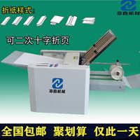 厂家直销A42栅4栅说明书折纸机对折内三折双对折外三折包邮
