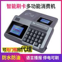 米善客学校食堂刷卡机IC卡饭堂售饭收费机充值机打卡机售饭机智能