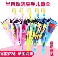 儿童雨伞小学生幼儿园黑胶防晒晴雨二用男女童小孩宝宝公主遮阳伞