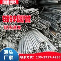佛山乐从镀锌圆钢热镀锌圆钢厂家直销质量保证镀锌层可定制