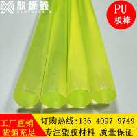 聚氨酯板棒牛筋实心棒PU棒板材优力胶板棒弹性橡胶半透明模具