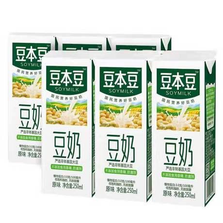 保质期2021年豆本豆原味豆奶250mlX12盒/20盒植物蛋白早餐奶礼盒