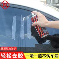 除胶剂去胶水汽车强力清除多能粘胶去除家用玻璃清洁柏油沥青清洗