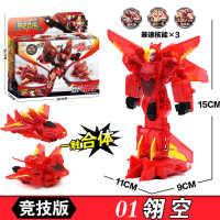 爆速合体玩具猎车男孩机器人暴爆裂机甲儿童变形飞车爆兽翎空威甲