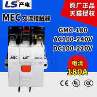 原装正品LG旗下LS产电MEC交流接触器GMC-180180A110V-220V