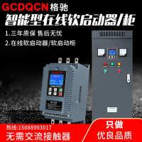 在线软启动器控制柜22303745557590115160KW电机水泵软起