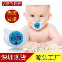 跨境专供现货厂家直销奶嘴体温计宝宝婴儿女童男童女童数字温度计