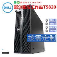 戴尔图形工作站服务器T5820W224532G512G固态+2TP2200可定制
