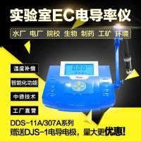 台式数显电导率仪实验室EC/TDS检测设备DDS-11A307A水厂电厂