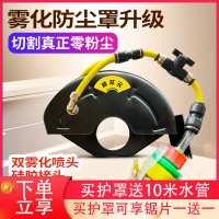 150角磨机加水防尘罩全封闭无尘防水防护罩改装水电开槽机保护罩