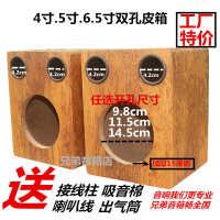 4寸5寸6.5寸音箱空箱体无源音响外壳低音炮喇叭diy定做木质箱包邮