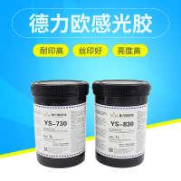 丝网印刷制版感光胶耐水耐溶剂型感光胶丝印器材耗材丝网印刷