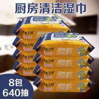 厨房专用湿巾一次性厨房湿巾纸清洁去油污油烟机家庭装8包*80抽