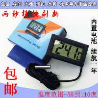 温度计FY-10冰箱冰柜空调出风口冷库水族温度电池电子测试仪