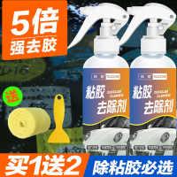 汽车粘胶去除剂除胶去胶不干胶黏胶清除家用万能脱胶清洗清洁神器