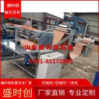 供应供应编织袋水泥袋设备水泥袋生产设备全自动裁切机印刷机