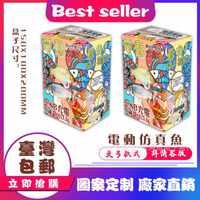 台湾热销爆款纸盒娃娃机电动鱼仿真鱼逗猫宠物玩具usb充电网红鱼