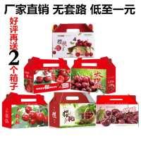 现货樱桃纸箱子樱桃包装纸盒樱桃礼品盒礼盒可以定做