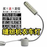 LED工作灯磁铁缝纫机灯工业平车灯照明节能灯衣车灯护眼调光台灯