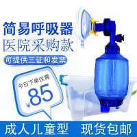医用简易呼吸器人工复苏器急救呼吸球囊气囊工呼吸器医院***同款