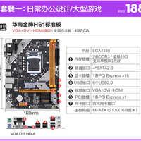 华南全新h61/b75/b85/h81台式电脑1155针主板可以交换