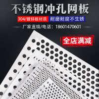 不锈钢带孔板圆孔网冲孔网板铝单板工业筛板金属洞洞板镀锌穿孔网