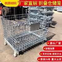 折叠仓储笼收纳装卸车带轮装东西的金属铁移动式钢铁转车仓库分类
