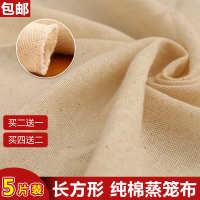长方形纯棉蒸笼布不粘蒸笼垫小笼包家用蒸布屉垫蒸馍馒头垫过滤布