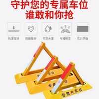 地锁车位锁禁止停车路桩车锁固定架抗压占位三角架路障车位槽钢