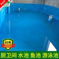 客厅 厨卫王防水王 鱼池卫生间水池游泳池