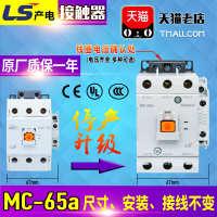 LG-LS产电交流接触器MC-65aAC-DC-24V-110V-220V替GMC-65GMD-65