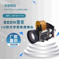 USB摄像头模组免驱10倍光学变焦摄像头800万像素视频展台定制开发
