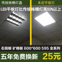 集成吊顶LED平板灯600x600格栅灯盘办公60x60工程灯石膏板铝扣板