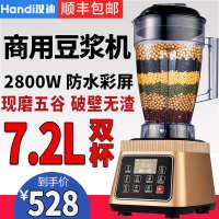 豆浆机商用大容量大功率全自动现磨无渣五谷早餐店用破壁磨浆机7L