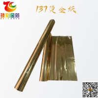 137金色库尔兹烫金纸皮革绒烫金纸电化铝箔瑧彩金箔厂家批发