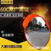 高档车库镜凸面反光镜道路室外广角镜60CM80CM100CM120cm凹面镜
