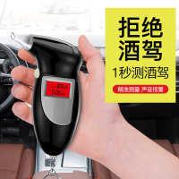 酒精测试仪吹气式专用警查酒驾测量仪高精度神器家用吹酒精验酒器