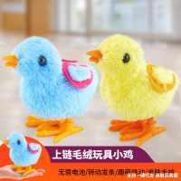上链鸡发条玩具发条小鸡毛绒小鸡可爱玩具宝宝儿童毛绒玩具跳跳鸡