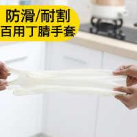 家务用洗碗手套女硅胶橡胶胶皮厨房刷碗丁腈薄款耐用型洗衣服防水