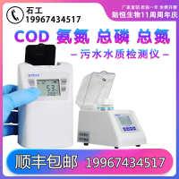 便携式COD仪废污水氨氮测定仪总磷总氮BOD悬浮物水质分析仪